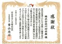 中日本エクシス株式会社様より感謝状