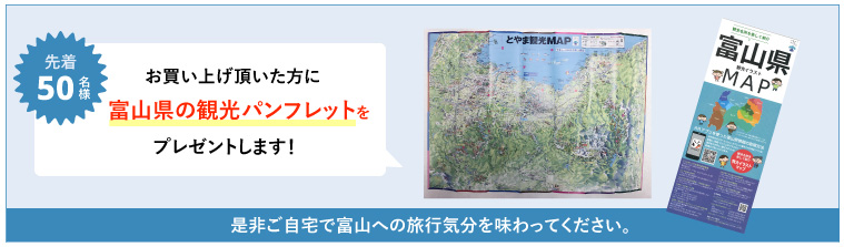 川村水産送_富山観光パンフレットプレゼント