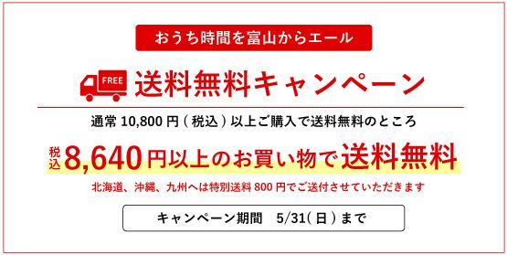 川村水産送料無料キャンペーン
